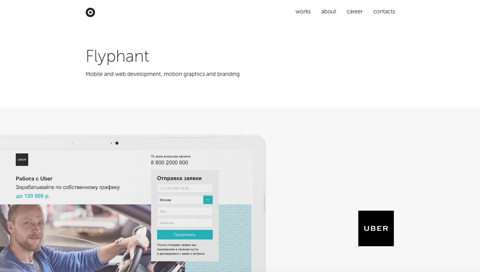 Flyphant - Moscow - Agency - Digital