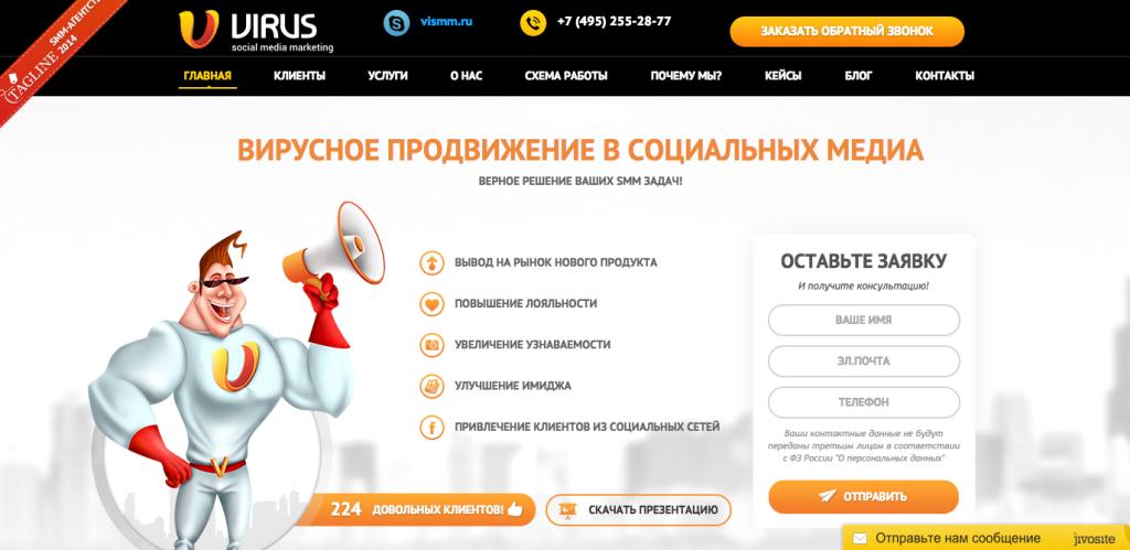 Virus SMM - Russia - Digital - Agency